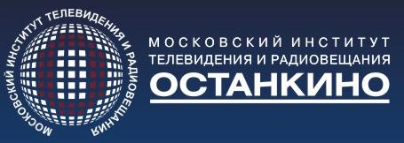 Московский институт телевидения и радиовещания ОСТАНКИНО